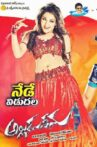 Alludu Seenu Movie Streaming Online Watch on MX Player, Sun NXT