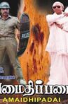 Amaidhi Padai Movie Streaming Online Watch on ErosNow, Jio Cinema