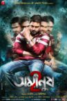 Amanush 2 Movie Streaming Online Watch on Hungama