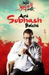 Ami Subhash Bolchi Movie Streaming Online Watch on Disney Plus Hotstar, Hungama