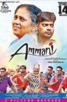 Ammani Movie Streaming Online Watch on Zee5