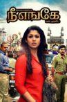 Anaamika Movie Streaming Online Watch on Google Play, Netflix , Youtube, iTunes