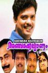 Ancharakalyanam Movie Streaming Online Watch on MX Player, Sun NXT