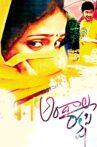 Andala Rakshasi Movie Streaming Online Watch on Amazon, Jio Cinema, Yupp Tv
