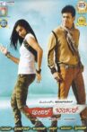 Andar Bahar Movie Streaming Online Watch on MX Player