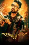 Anjaan Movie Streaming Online Watch on MX Player, Netflix , Sun NXT, Viu, Zee5