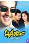 Anjaneya Movie Streaming Online Watch on Google Play, MX Player, Youtube