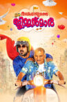 Ankarajyathe Jimmanmar Movie Streaming Online Watch on Zee5