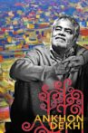 Ankhon Dekhi Movie Streaming Online Watch on Amazon, Disney Plus Hotstar, Netflix , Shemaroo Me, Tata Sky , Viu, Yupp Tv