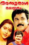 Anuragakottaram Movie Streaming Online Watch on ErosNow, Jio Cinema, MX Player, Sun NXT, Yupp Tv