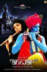 Anwar Movie Streaming Online Watch on Amazon, Disney Plus Hotstar, Jio Cinema, MX Player, Netflix , Shemaroo Me