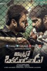 Appatlo Okadundevadu Movie Streaming Online Watch on Amazon