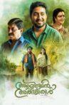 Aravindante Athidhikal Movie Streaming Online Watch on Disney Plus Hotstar