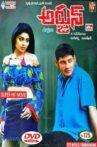 Arjun Movie Streaming Online Watch on MX Player