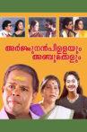 Arjunan Pillayum Anchu Makkalum Movie Streaming Online Watch on Disney Plus Hotstar