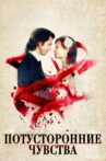 Art = (Love)² Movie Streaming Online Watch on Tubi