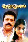 Ashwaroodan Movie Streaming Online Watch on Disney Plus Hotstar