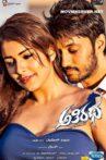 Athiratha Movie Streaming Online Watch on Voot