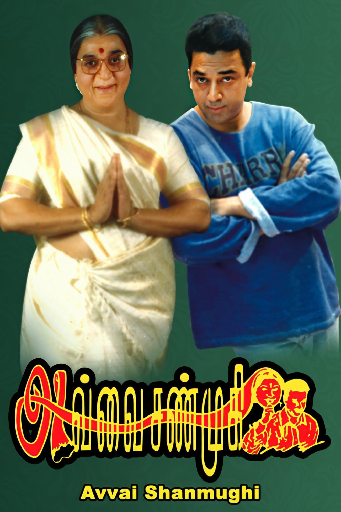 Avvai Shanmugi Movie Streaming Online Watch on Amazon, Google Play, Manorama MAX, Youtube