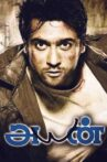 Ayan Movie Streaming Online Watch on MX Player, Sun NXT
