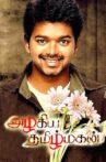 Azhagiya Tamil Magan Movie Streaming Online Watch on Hungama, MX Player, Sun NXT