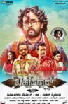 Bahuparak Movie Streaming Online Watch on MX Player, Sun NXT