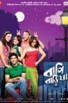 Bapi Bari Jaa Movie Streaming Online Watch on Disney Plus Hotstar, Hungama