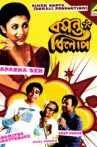 Basanta Bilap Movie Streaming Online Watch on ErosNow, Hoichoi, Jio Cinema, Zee5