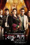 Bastu Shaap Movie Streaming Online Watch on Hoichoi, Voot