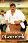Bhagavan Movie Streaming Online Watch on Sun NXT