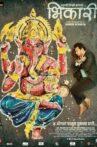 Bhikari Movie Streaming Online Watch on Amazon