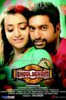 Bhooloham Movie Streaming Online Watch on Hungama