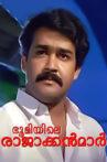 Bhoomiyile Rajakkanmar Movie Streaming Online Watch on Disney Plus Hotstar, ErosNow, Jio Cinema