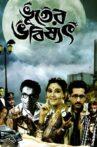 Bhooter Bhabishyat Movie Streaming Online Watch on Disney Plus Hotstar, Hoichoi