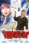 Bhrashtachar Movie Streaming Online Watch on Amazon