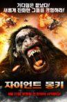 Bigfoot Movie Streaming Online Watch on Tubi