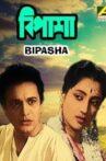Bipasha Movie Streaming Online Watch on ErosNow, Jio Cinema