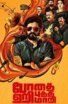 Bodhai Yeri Budhi Maari Movie Streaming Online Watch on Amazon, Google Play, Youtube