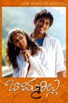 Bommarillu Movie Streaming Online Watch on ErosNow, Jio Cinema, Zee5