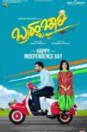 Brahmachari Movie Streaming Online Watch on Jio Cinema, MX Player, Sun NXT