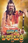 Brahmarshi Vishwamitra Movie Streaming Online Watch on Yupp Tv