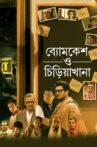 Byomkesh O Chiriakhana Movie Streaming Online Watch on Hoichoi, Zee5