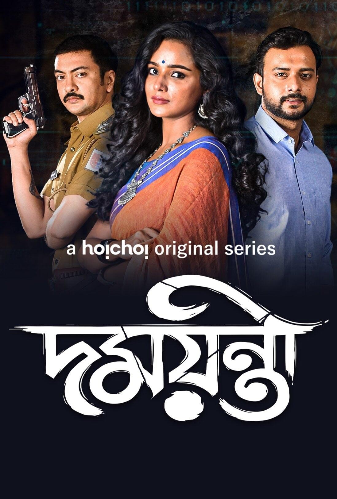 Web Series Streaming Online Watch on Hoichoi, Jio Cinema, MX Player