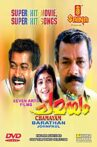 Chamayam Movie Streaming Online Watch on Disney Plus Hotstar