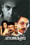 Chanakyan Movie Streaming Online Watch on MX Player, Sun NXT