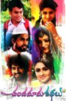Chandamama Kathalu Movie Streaming Online Watch on Jio Cinema, MX Player, Yupp Tv