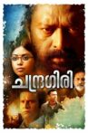 Chandragiri Movie Streaming Online Watch on ErosNow, Jio Cinema