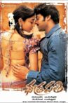 Chatrapathi Movie Streaming Online Watch on Disney Plus Hotstar, MX Player, Sun NXT