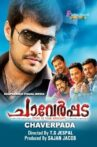 Chaverpada Movie Streaming Online Watch on Google Play, Manorama MAX, Youtube
