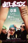 Cherry Boys Movie Streaming Online Watch on Netflix